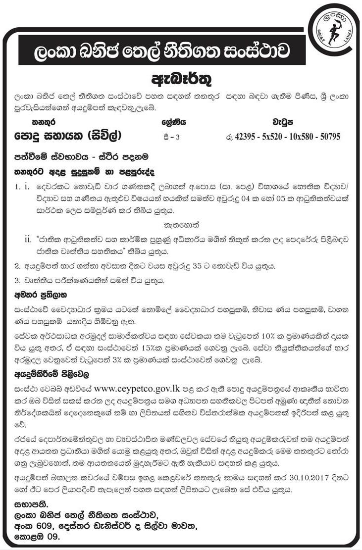 Public Assistant - Ceylon Petroleum Corporation