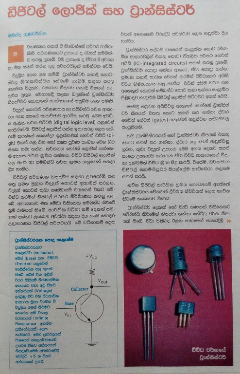 Digital Logic and Transistor - O/L ICT Tutorial part 01