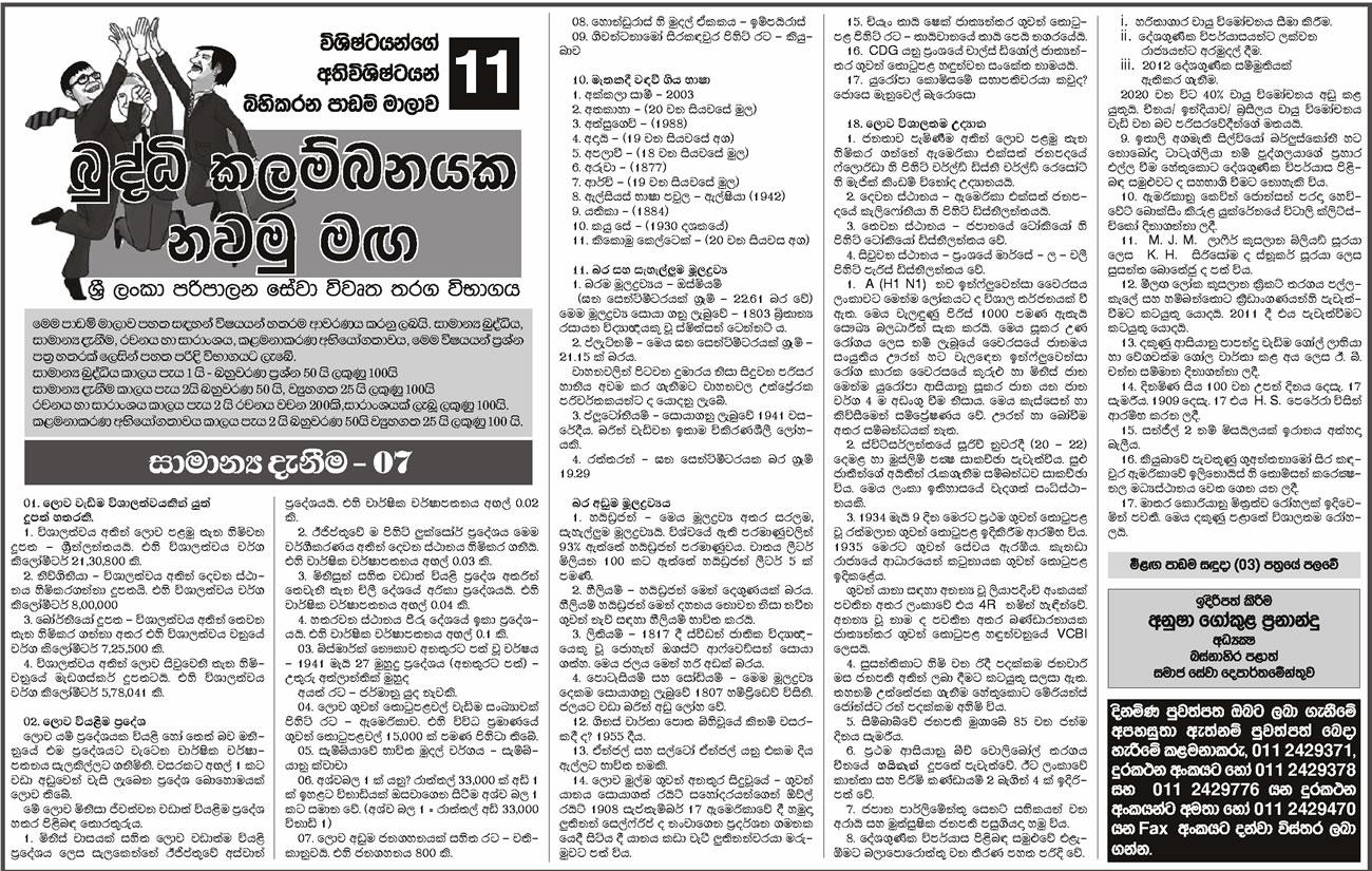 Paripalana Sewa - SLAS Exam Guide - Lesson 11