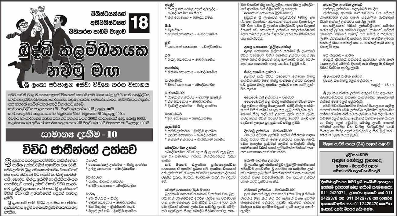 SLAS Exam Guide - Paripalana Sewa - Lesson 18