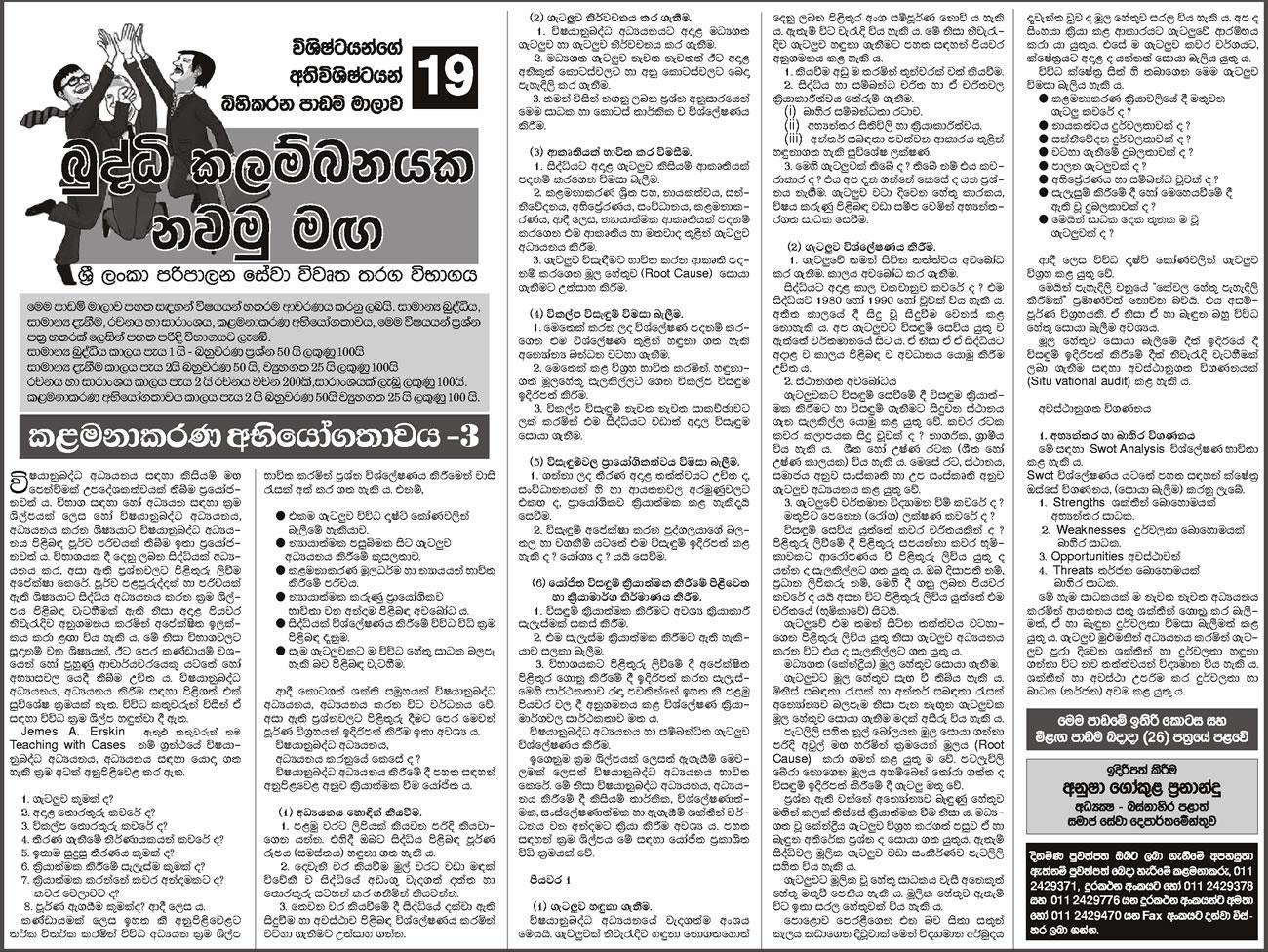 SLAS Exam Guide - Paripalana Sewa - Lesson 19