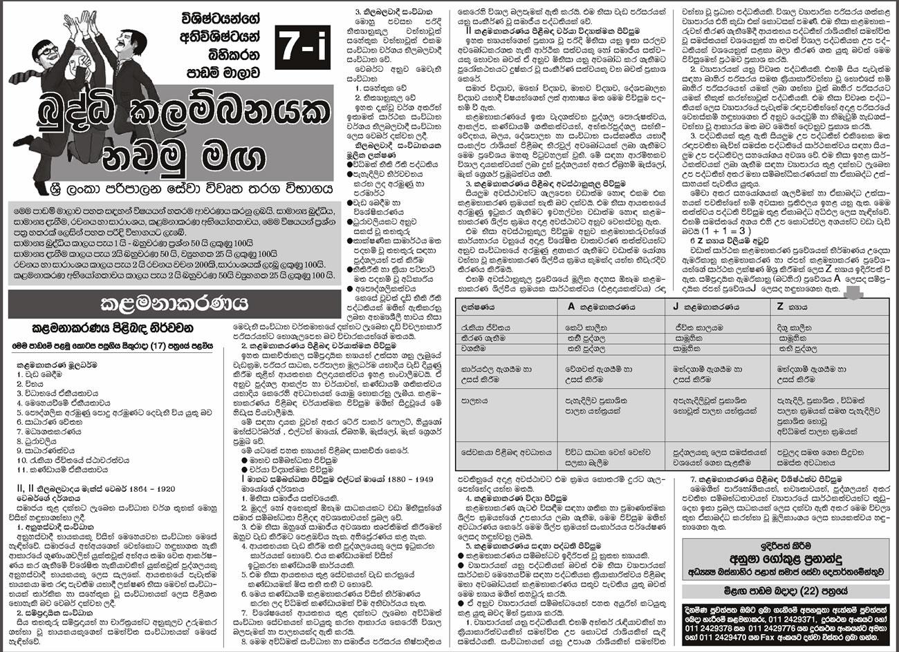SLAS Exam Guide - Paripalana Sewa - Lesson 07 part i