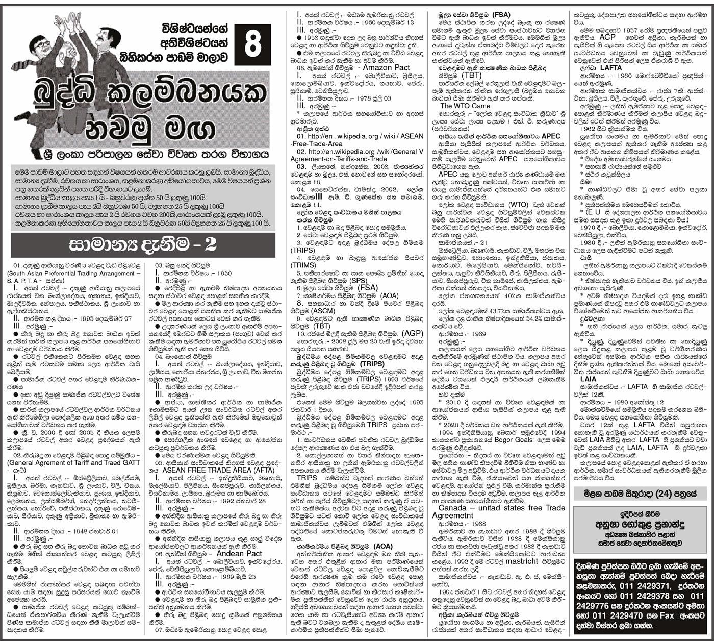 SLAS Exam Guide - Paripalana Sewa - Lesson 08