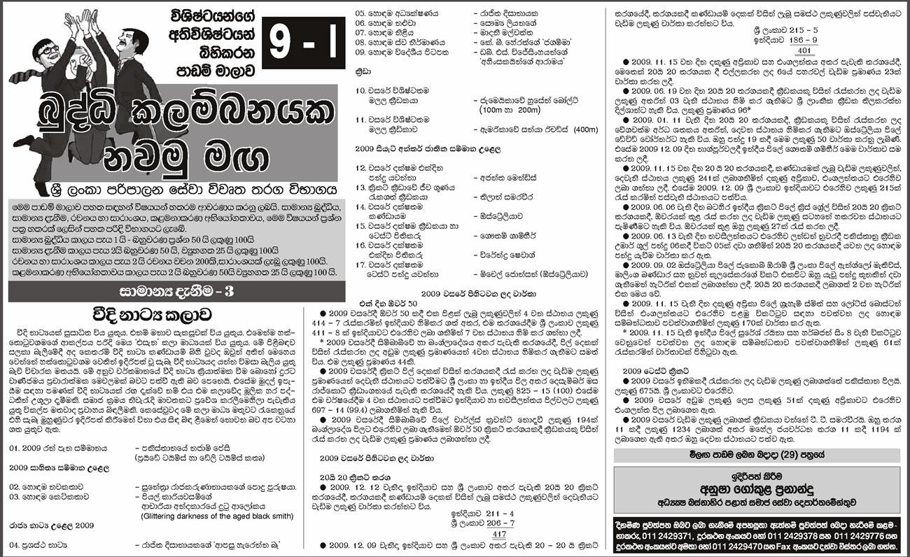 SLAS Exam Guide - Paripalana Sewa - Lesson 09 part i