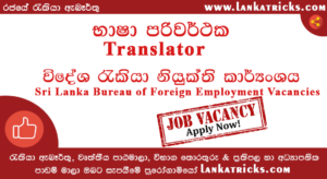 Translator - Sri Lanka Bureau of Foreign Employment Vacancies
