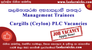 Management Trainees - Cargills (Ceylon) PLC Vacancies