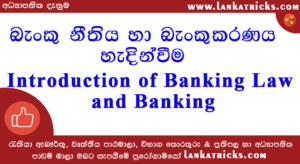 What is Banking Law and Banking