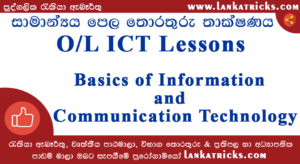 Basics of Information and Communication Technology - O/L ICT Lesson 01 - P01