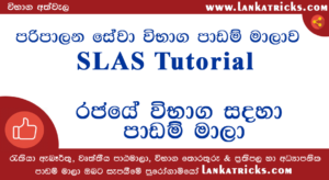 SLAS Exam Guide - Paripalana Sewa - Lesson 20