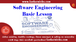 Software Engineering Basic Lesson