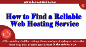 How to Find a Reliable Web Hosting Service