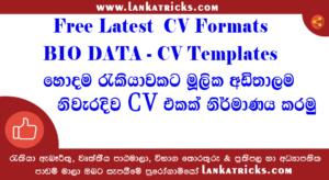 Create a CV - Free Latest CV Formats / BIO DATA / CV Templates