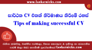 Tips of making successful CV for new job