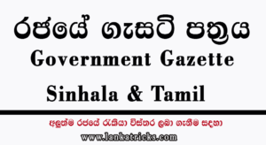 Lanka Government Gazette (2018/08) - Latest government job vacancies in sri lanka