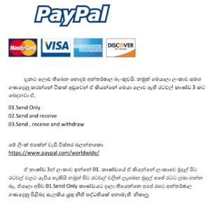 make PayPal Sri Lanka account receive money