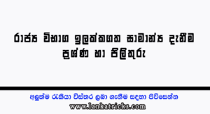 IQ questions with answers in sinhala pdf for Givrnment Exams n Sri Lanka