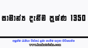 Samanya Danima - 1350 Question For Government Competitive Exams in Sri Lanka