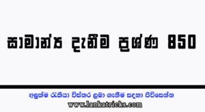 Samanya Danima Prashna 850 Sinhala PDF