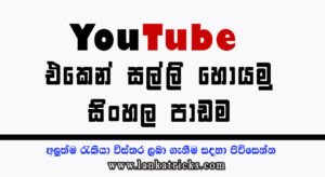 Best Youtube Money sinhala Tutorial PDF