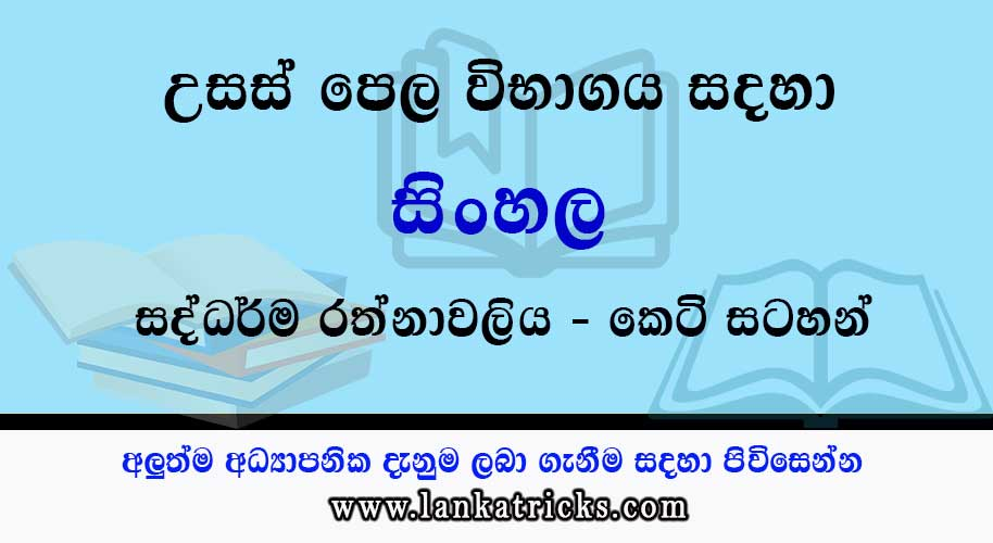Advanced Level Sinhala Lesson Short Note -Saddharma Rathnawaliya
