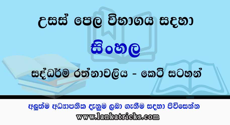 Advanced Level Sinhala Lesson Short Note -Saddharma Rathnawaliya