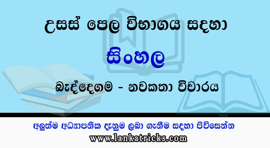 Beddegama Vicharaya - Advanced Level Sinhala Notes