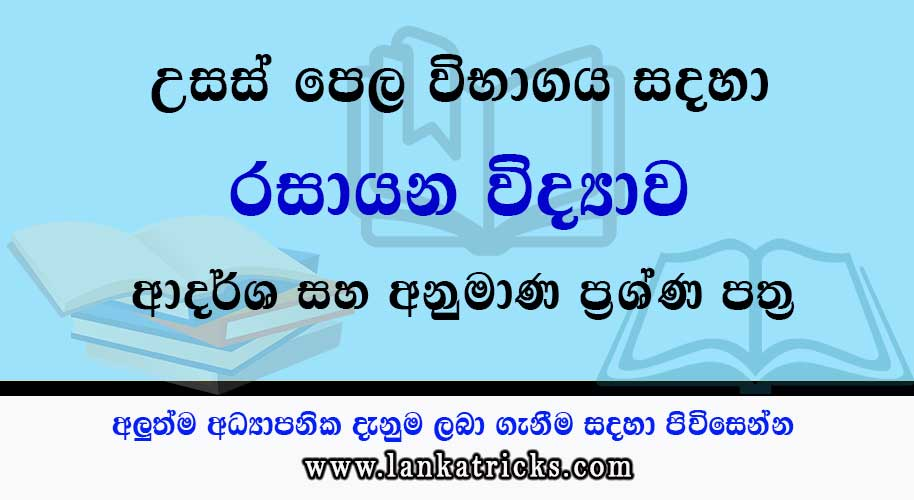 Advanced Level Chemistry - Exam Paper 2014