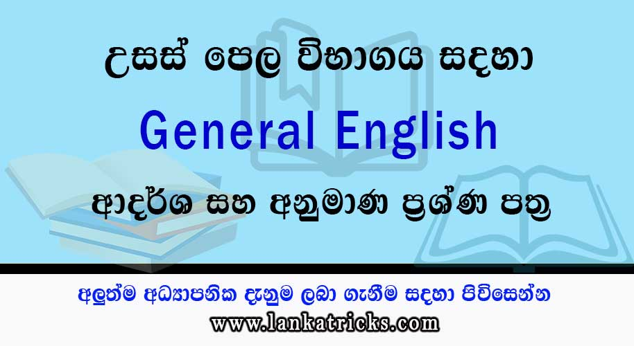 Advanced Level General English Pass Papers & Answers