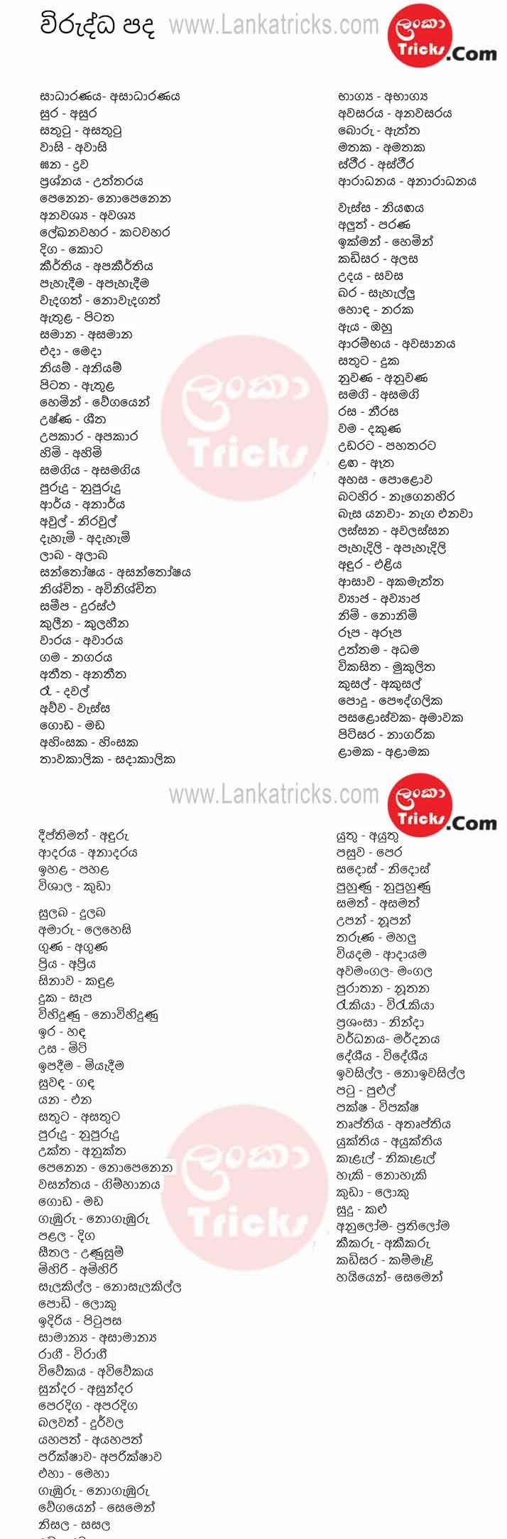 Virudda Pada   Opposite Words in Sinhala