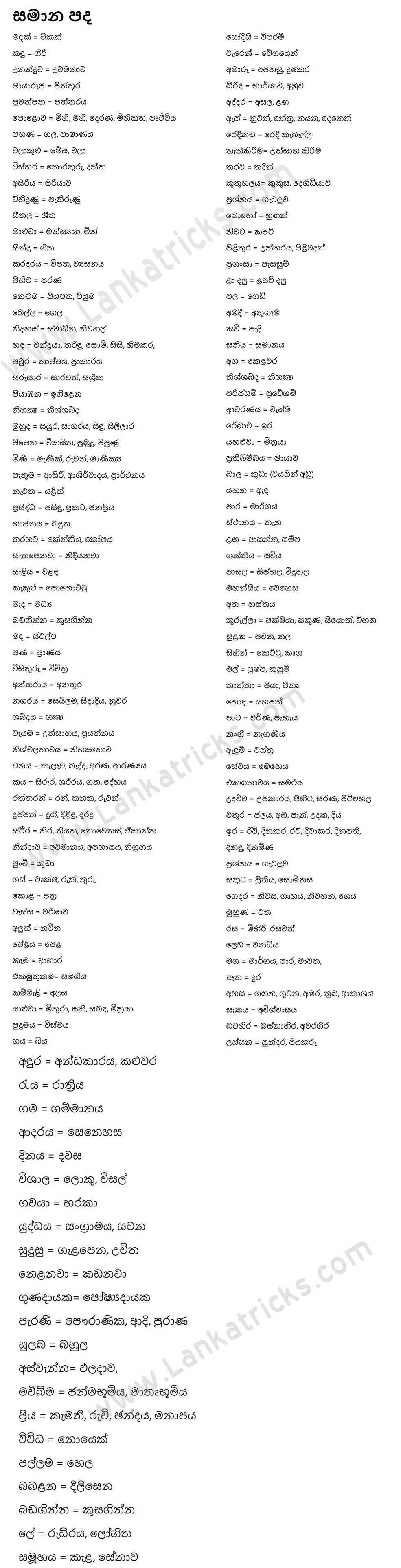 Samana Pada   Similar Words in Sinhala