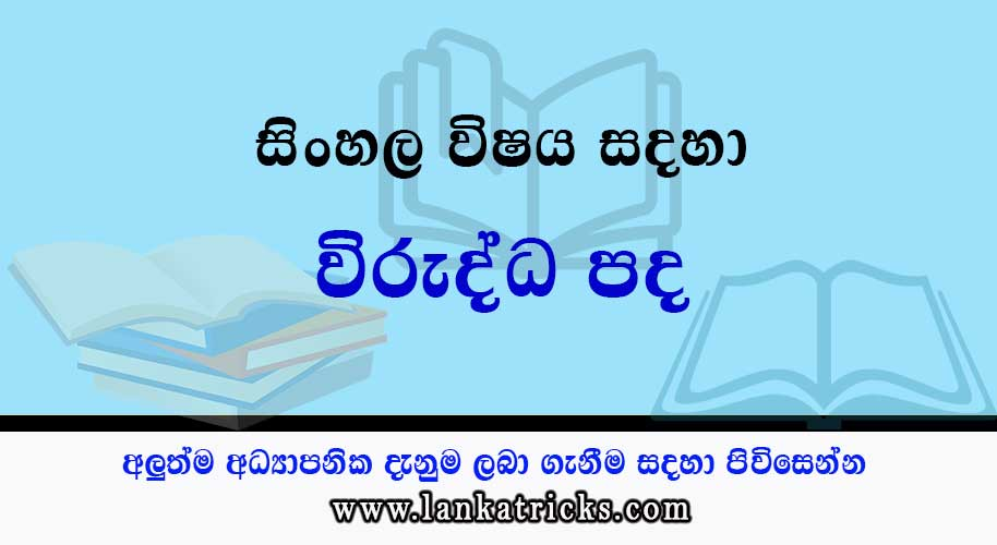 Virudda Pada | Opposite Words in Sinhala