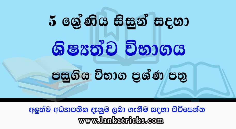5 Shishyathwa Wibagaya Paper 2016 |  Grade 5 Scholarship Exam