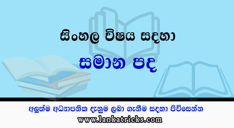 Samana Pada | Similar Words in Sinhala