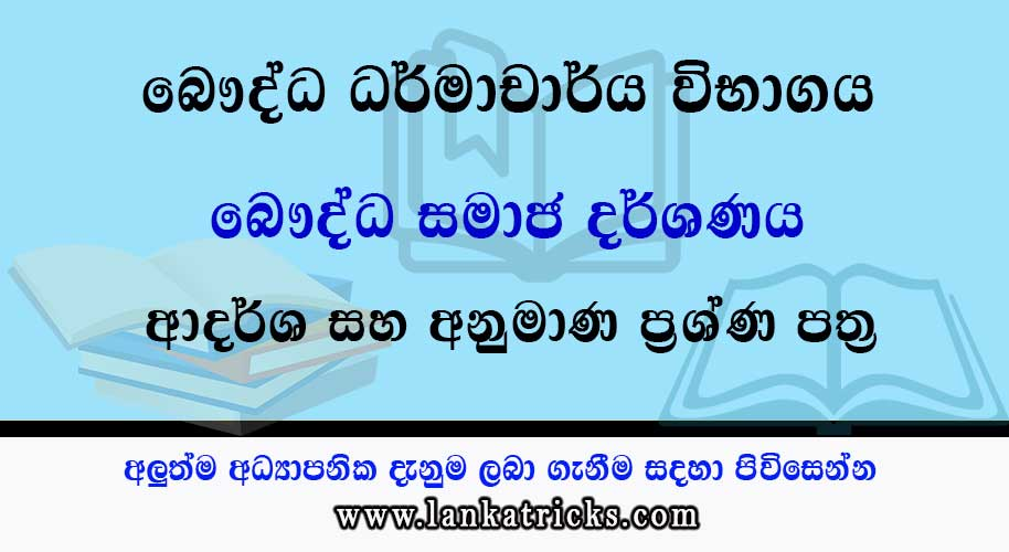 Dharmacharya Exam Buddhist Social Philosophy Paper 2014