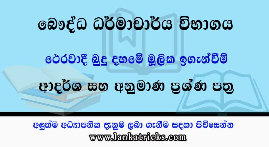Basic Teachings of Theravada Buddhism - Dharmacharya Exam Papers