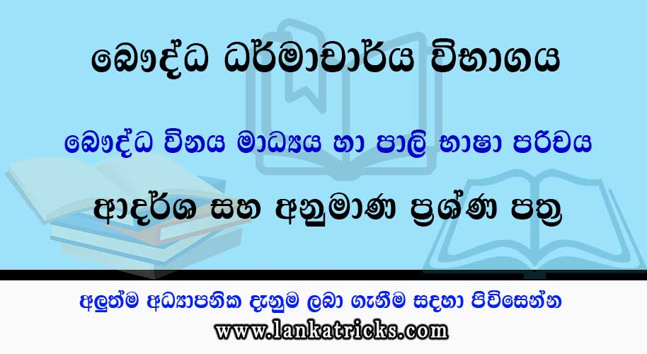 Buddhist Discipline and Practice of the Pali Language - Dharmacharya Exam Papers