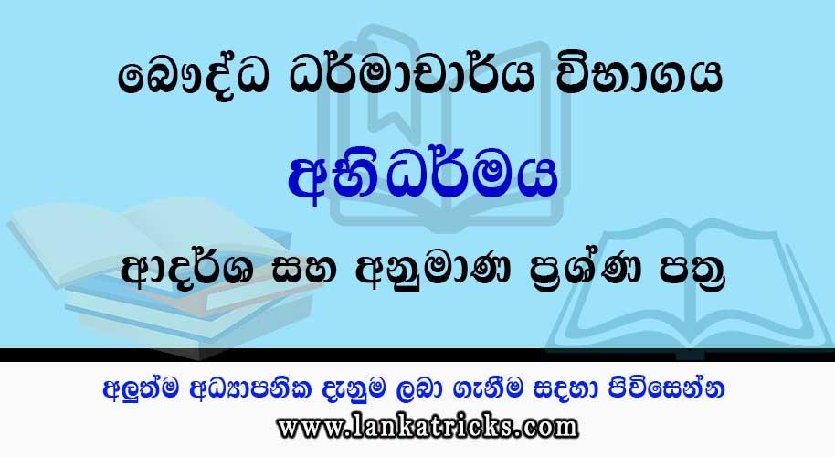 Abhidhamma - Dharmacharya Exam Papers