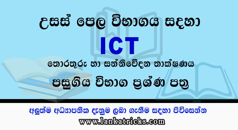 ICT - 2017 Advanced Level Exam Paper (Sinhala Medium)